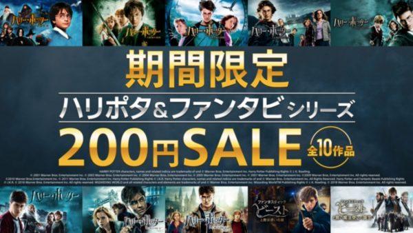 【本日終了】ハリー・ポッターシリーズなど全10作がU-NEXTで200円に