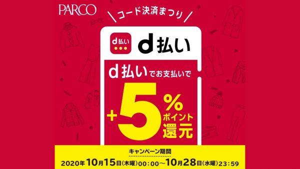 【10月28日まで】d払い、パルコにて+5%還元