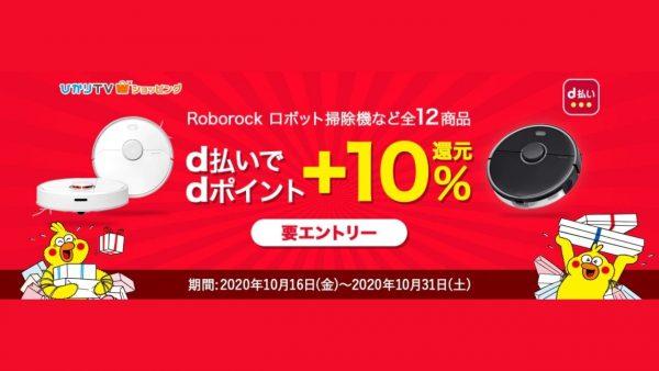d払い、ひかりTVショッピングにて対象12商品購入で+10%還元 10月31日まで