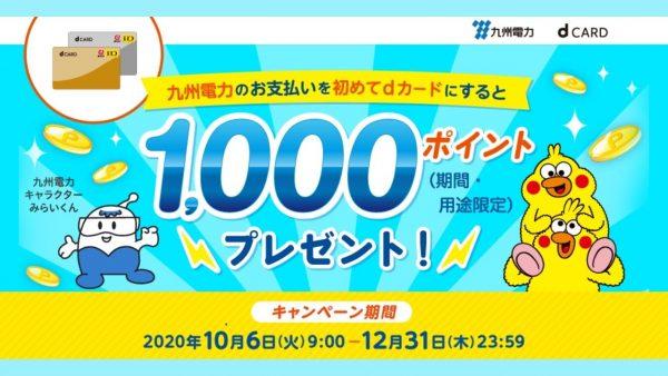 【12月31日まで】dカード、九州電力の料金支払い設定で1,000ポイントプレゼント