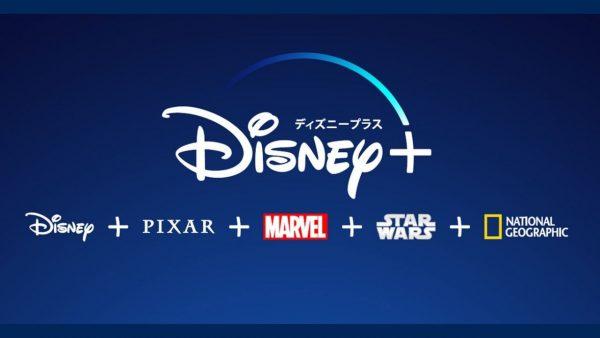 ディズニープラス、動画視聴で100万ポイント山分け。1月31日まで