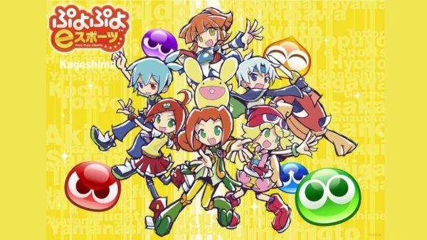 対戦アクションパズルゲーム「ぷよぷよ」のeスポーツ大会開催