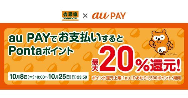 【10月25日まで】au PAY、吉野家での対応開始を記念し20%還元