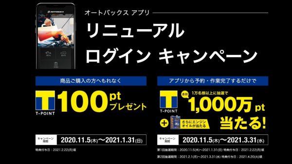 オートバックスアプリ、商品購入でTポイントをもれなく100ポイントプレゼント