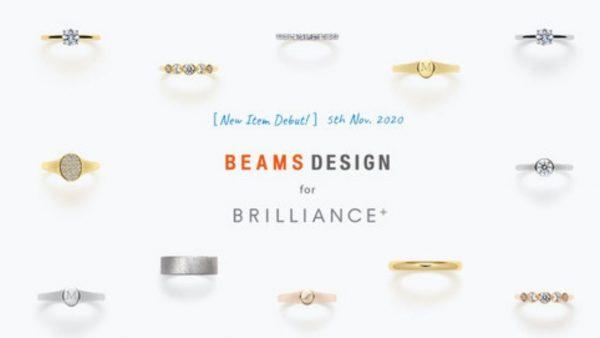 ブライダルジュエリーのD2CブランドBRILLIANCE+、BEAMS DESIGN監修の婚約指輪発売