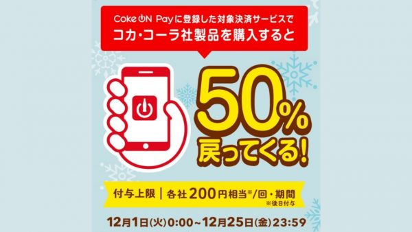 コカ・コーラ、PayPayなどスマホ決済利用で最大50%還元