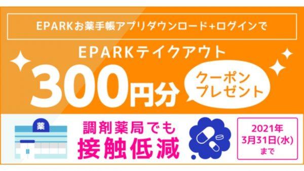 EPARKテイクアウト、お薬手帳ダウンロードで300円引き