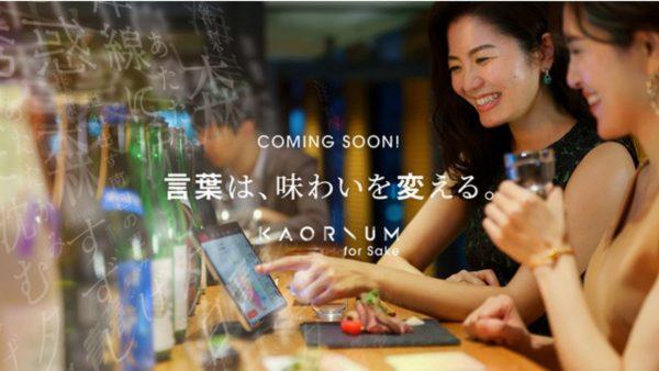 世界初。日本酒のAIソムリエ誕生