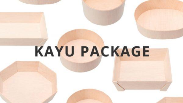 エコな木製容器KAYU PACKAGE、耐水性アップへ