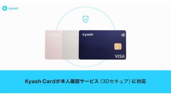 Kyash Card、3Dセキュア対応の加盟店で利用可能に