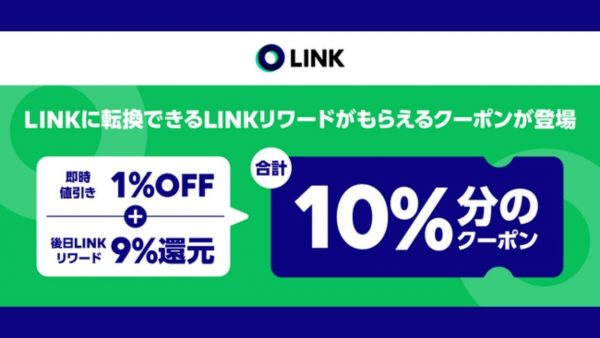 LINE Pay決済で10%還元のLINKリワードが登場