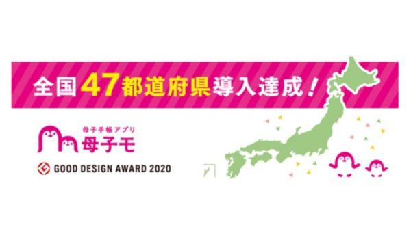 母子手帳アプリ・母子モ、47都道府県の自治体へ導入達成