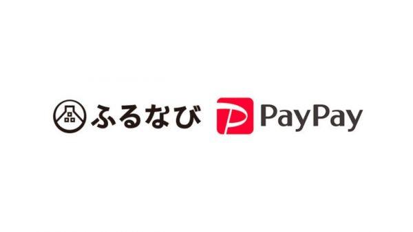PayPay、Yahoo!ショッピング「ふるなび」に導入
