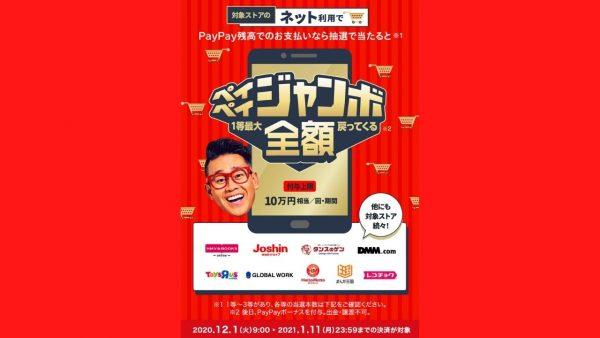 PayPay、オンラインにて抽選で最大全額還元 12月1日より開催