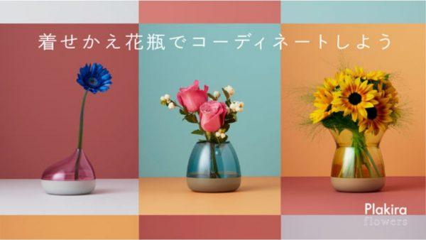 フラワーロスの削減に貢献。地球に優しい着せかえ花瓶