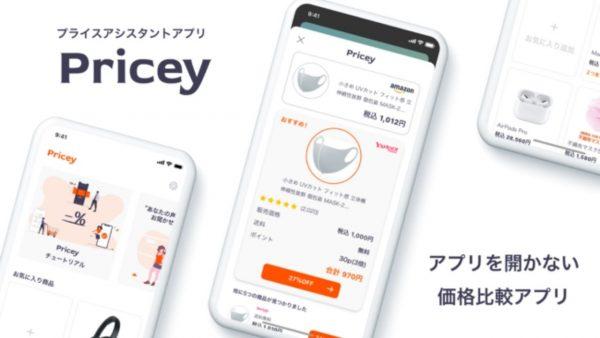 アプリを開かず通販の価格を比較「Pricey」リリース