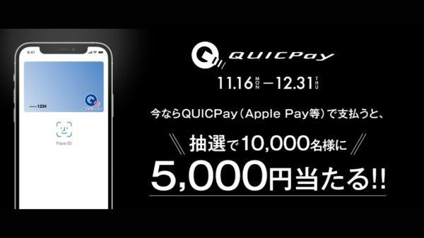 QUICPay、抽選で5,000円が当たる