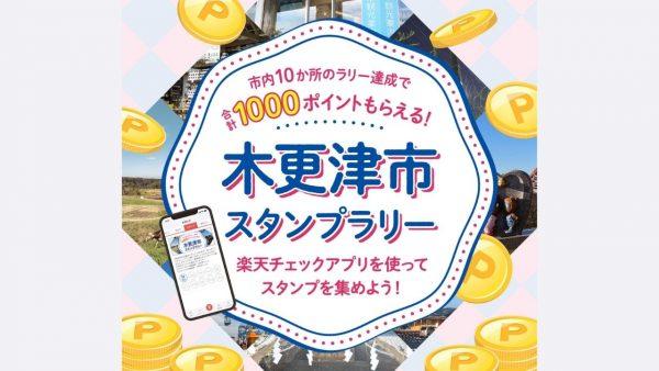 楽天チェック、木更津の観光地で1,000ポイントプレゼント