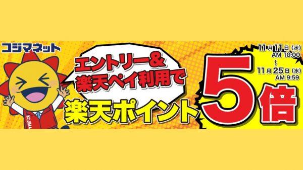 【11月25日まで】楽天ペイ、コジマネットで5倍還元