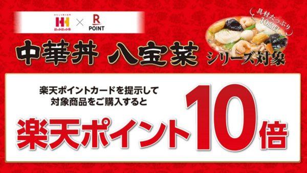 楽天ポイント、ほっかほっか亭の中華丼・八宝菜購入で10倍