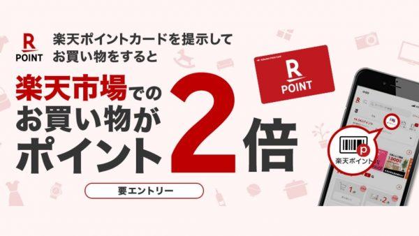 楽天ポイントカード提示で楽天市場にて2倍還元。1月27日まで