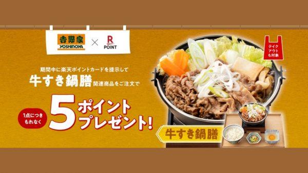 楽天ポイント、吉野家「牛すき鍋膳」関連商品購入でもれなく5ポイントプレゼント 11月30日まで