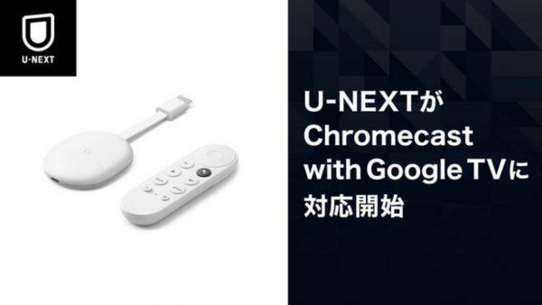 U-NEXT、Google TVに対応