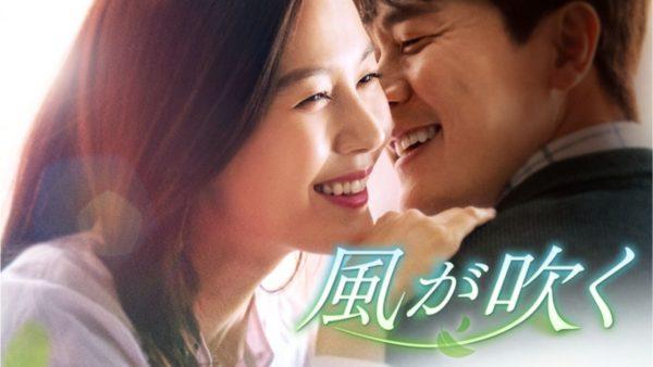 U-NEXT、韓流ドラマ「風が吹く」を独占配信中