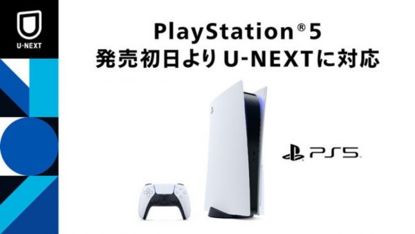 U-NEXT、PS5で利用可能に。4K再生に対応