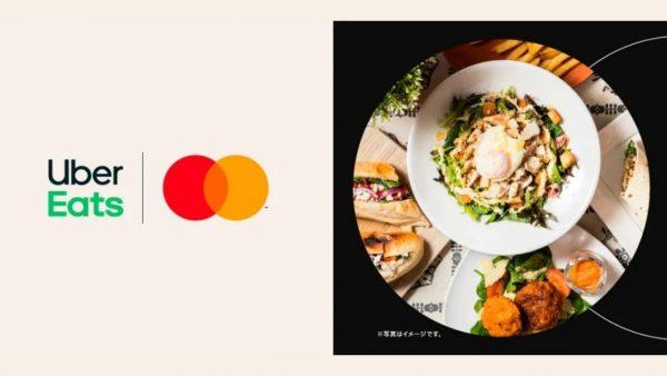 Uber Eats、マスターカードで1,800円オフに