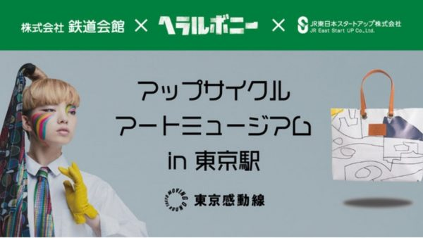 東京駅にアップサイクルアート集結。展示後はトートバッグに
