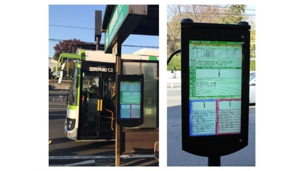 時刻表や到着予定時刻を表示。スマートバス停が首都圏で初導入