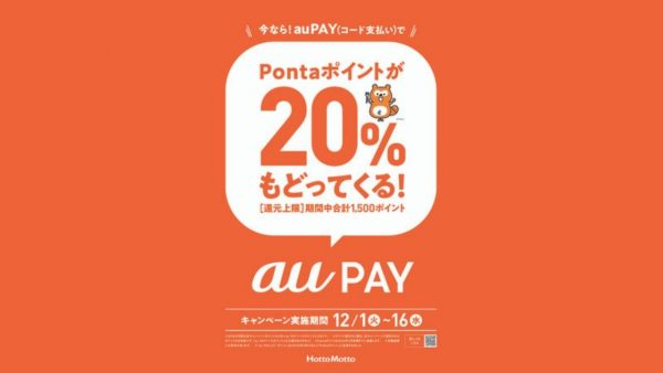 au PAY、ほっともっとで20%還元 12月1日より