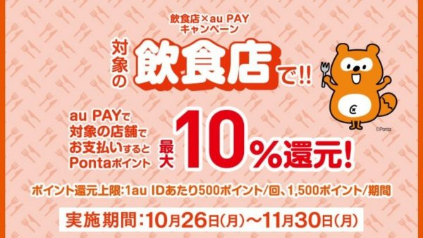 【11月30日まで】au PAY、スシローなど飲食店で10%還元