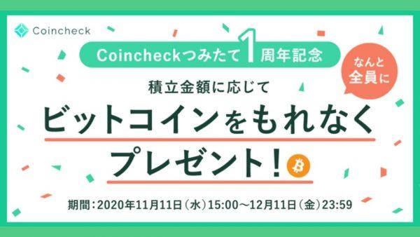 Coincheck、ビットコイン最大5,000円分プレゼント