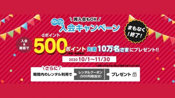 【11月30日まで】dTV、新規登録・再入会で500ポイント