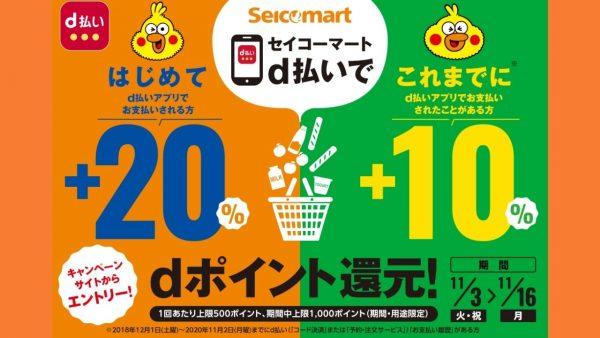 【明日まで】d払い、セイコーマートにて最大+20%還元