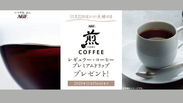dデリバリー、「煎」のドリップコーヒーが当たる