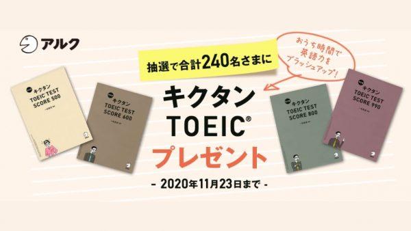 dデリバリー、「キクタン TOEIC(R)」を抽選でプレゼント 11月23日まで