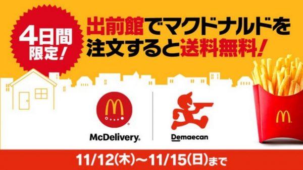【本日まで】出前館、マクドナルドの商品注文が送料無料