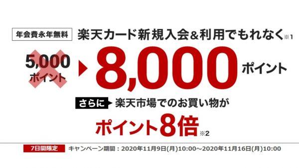 【明日まで】楽天カード、新規入会・利用で8,000ポイントプレゼント
