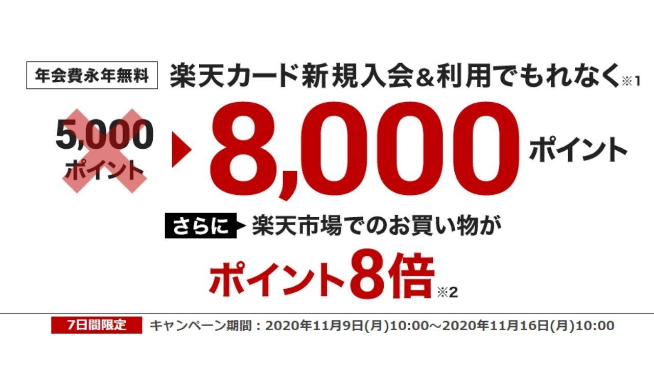 キャンペーン 入会 楽天 カード