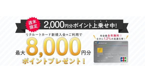リクルートカード、新規入会で最大8,000ポイントプレゼント 11月9日まで