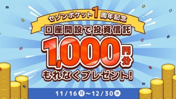 セゾンポケット、口座開設で投資信託1,000円分プレゼント