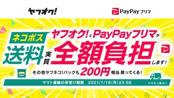 ヤフオク!、PayPayフリマでネコポス送料が実質無料に