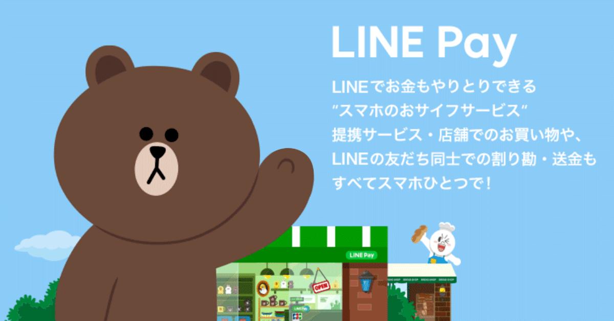 スマホ決済アプリ「LINE Pay(ラインペイ)」とは?特徴、使い方、仕組みを解説!