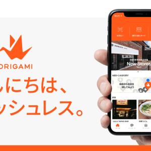 スマホ決済アプリ「Origami Pay(オリガミペイ)」が使える店舗は?