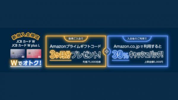 【3月31日まで】JCB カード W、新規入会でAmazonにて30%還元