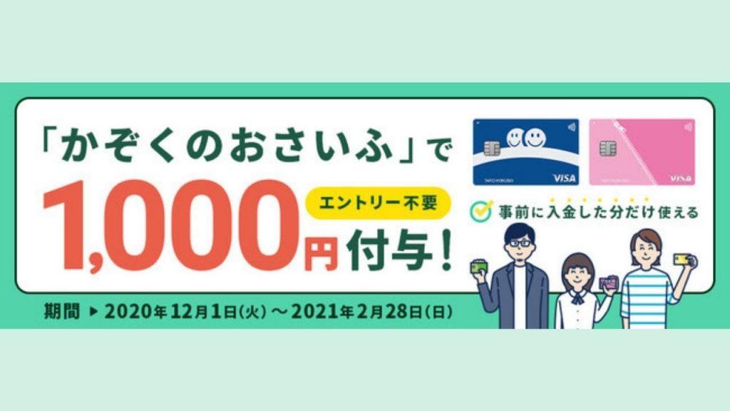 三井 住友 visa プリペイド