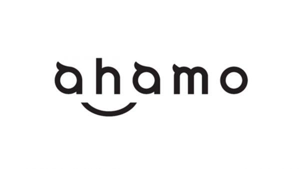 ドコモの新プラン「ahamo」3月26日開始へ。回線利用期間は引き継ぎ